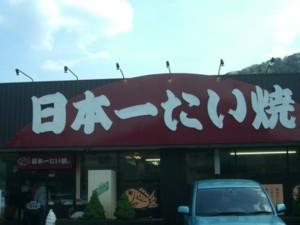 nihonititaiyaki2.jpg